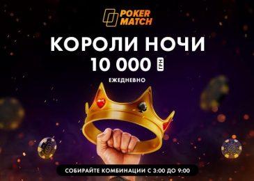 Акция «Король ночи» на PokerMatch: каждую ночь по 10,000 гривен за лучшие комбинации