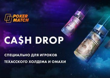 PokerMatch запускает новую акцию для кэш-игроков – Cash Drops
