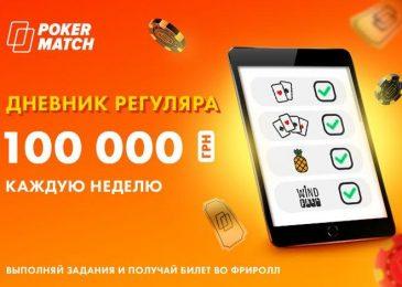 Дневник регуляра на PokerMatch: 100,000 гривен каждую неделю