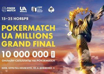 Гранд-финал PokerMatch UA Millions: 13 кубков и гарантия 10,000,000 гривен