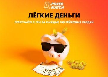 Изменения в правилах акции «Легкие деньги» на PokerMatch: больше призовых для начинающих игроков