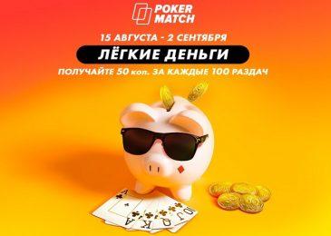 Легкие деньги на PokerMatch – ежедневные призы на микролимитах