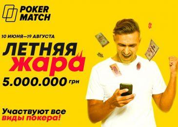 Летняя жара на PokerMatch – с 10 июня по 19 августа 7 акций с общей гарантией 5,000,000 гривен