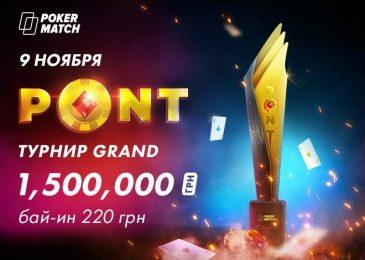 На PokerMatch пройдет турнир Pont Grand с рекордной гарантией в 1,500,000 гривен