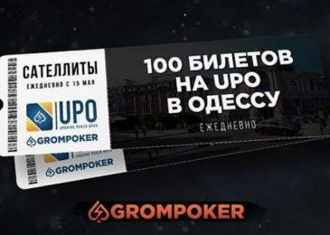 Розыгрыш 100 билетов на серию Grompoker Ukraine Poker Open