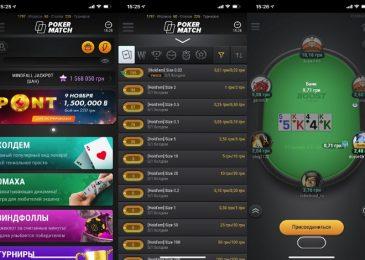 PokerMatch обновил мобильный клиент