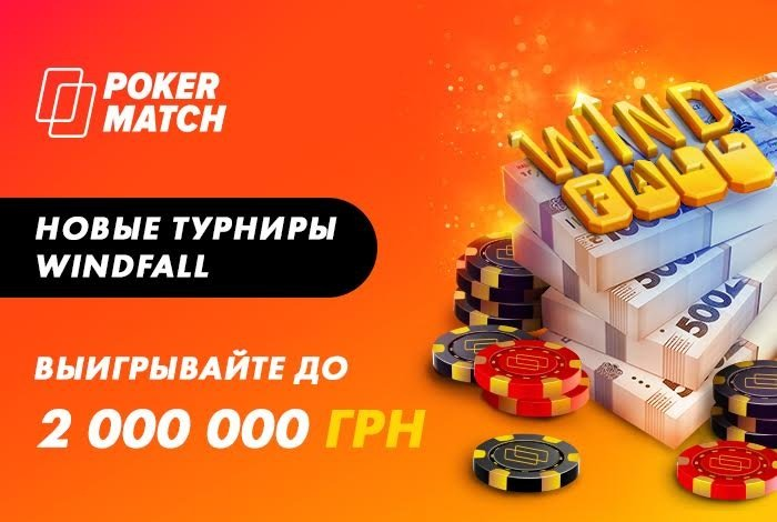 novost-ua-pokermatch-obnovil-setku-turnirov-windfall