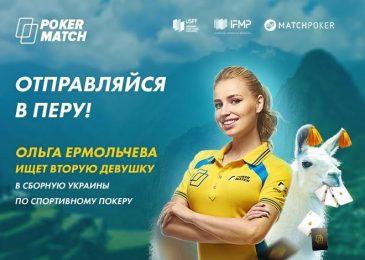 PokerMatch проводит отбор в национальную сборную Украины по спортивному покеру