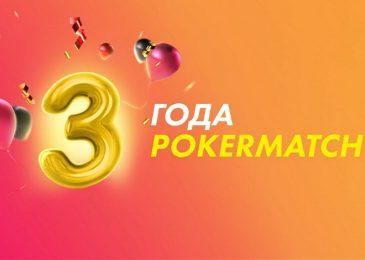 PokerMatch установил еще один покерный рекорд Украины