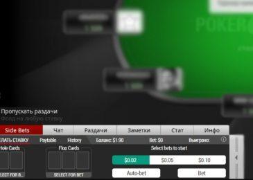 PokerStars запустил Side Bets и вдвое снизил бай-ины на воскресные турниры 23 февраля