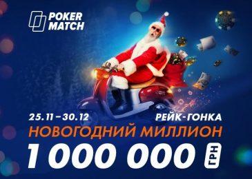 Рейк-гонка «Новогодний миллион» на PokerMatch – 1,000,000 гривен в 6 лидербордах