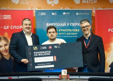 Ренат Богданов выиграл PokerMatch Millions на Гранд-финале в Киеве