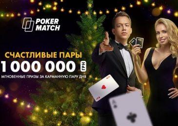 «Счастливые пары» на PokerMatch: до 1,000 гривен в мгновенных призах каждый день