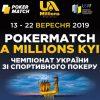Сегодня в Киеве стартует PokerMatch UA Millions
