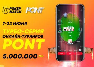 Серия летних турниров Turbo PONT: с 7 по 23 июня с гарантией 5,000,000 гривен