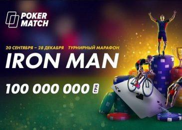 Турнирный марафон Iron Man на PokerMatch: гарантия 100,000,000 грн и пакеты на WSOP Circuit
