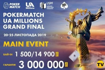 novost-ua-v-kieve-startoval-grand-final-pokermatch-ua-millions