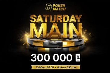 novost-ua-v-subbotu-na-pokermatch-startuet-novyj-turnir-saturday-main-s-garantiej-300-000-griven