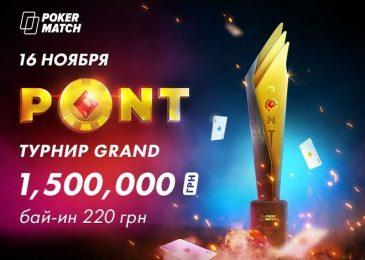 Выходные на PokerMatch: 2,000,000 гривен гарантии на кубковых и титульных турнирах серии PONT