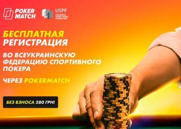 Бесплатная регистрация во Всеукраинскую федерацию покера от PokerMatch