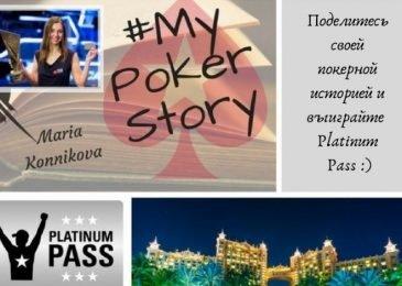 Конкурс от Марии Конниковой: проявите креатив и выиграйте Platinum Pass