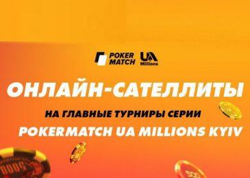 PokerMatch проведет онлайн-сателлиты на серию PokerMatch UA Millions Kyiv