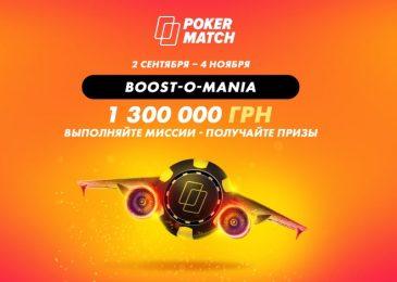 Осенняя «Бустомания» на PokerMatch с гарантией 1,300,000 гривен (продление акции)