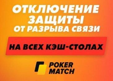 ПокерМатч отключает защиту от разрыва связи