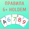 Чем покер с 36 картами отличается от обычного