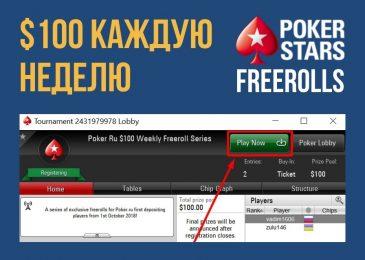 Фрироллы для игроков Poker.ua: $100 еженедельно на PokerStars