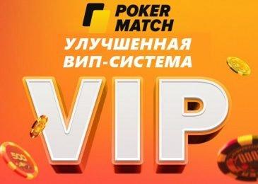 PokerMatch представили улучшенную VIP-систему
