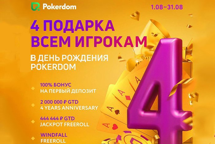 pokerdom-4-years