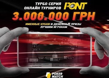 TURBO PONT: новая серия турниров в PokerMatch