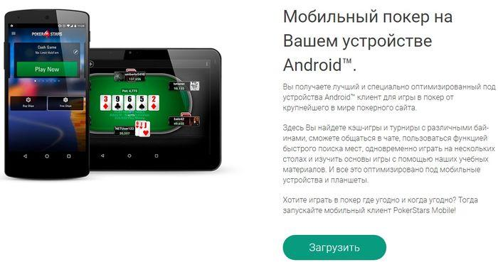 PokerStars на андроид