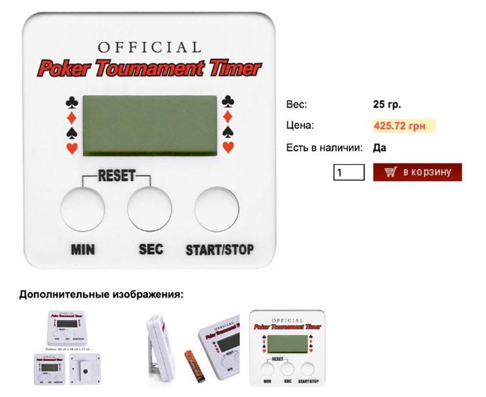 Таймер для онлайн покера играть в карты i переводного дурака онлайн бесплатно без регистрации