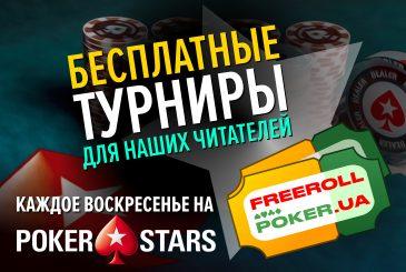 frerollPokerStarsUA