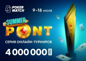 На PokerMatch стартует летняя серия PONT с гарантией 4,000,000 гривен