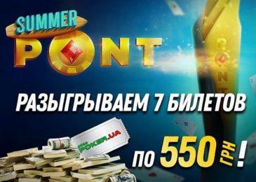 Poker.ua разыгрывает 7 билетов на титульный турнир серии PONT на PokerMatch