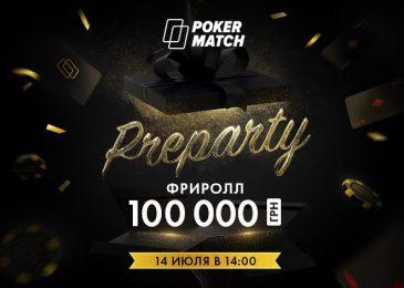 14 июля на PokerMatch состоится праздничный фриролл с гарантией 100,000 гривен
