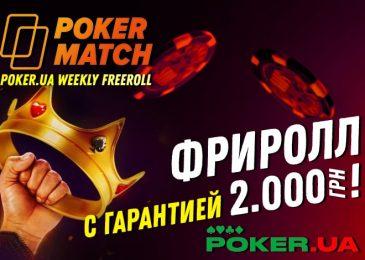 С 27 июля увеличивается гарантия в эксклюзивных фрироллах на PokerMatch для читателей Poker.ua