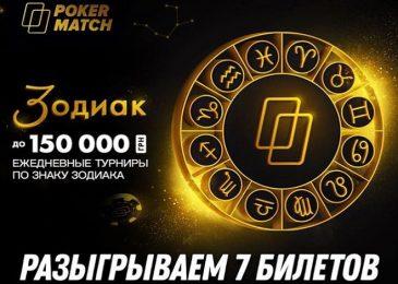 Poker.ua разыгрывает 7 билетов по 550 гривен в турнир Zodiac на PokerMatch