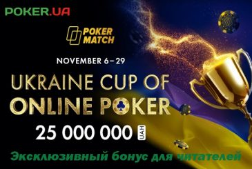 exlusive-bonus-dlya-chitateley-pokerua