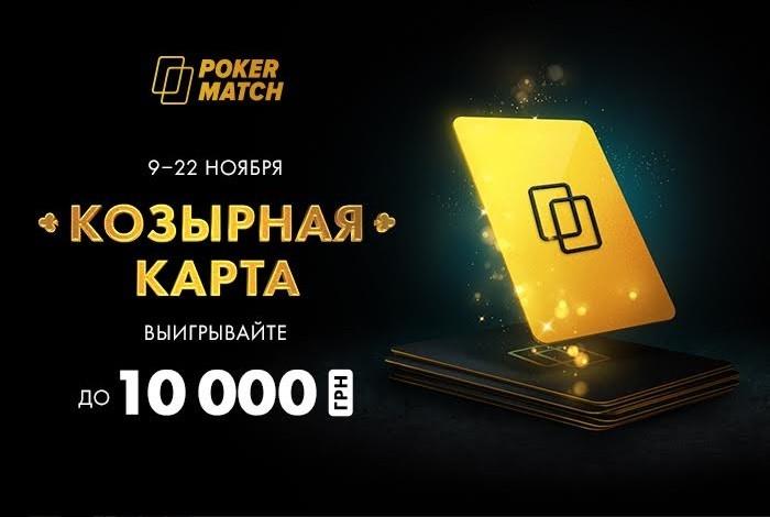 kozirnaya-karta-na-pokermatch
