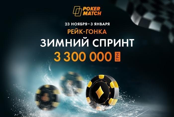 rake-gonka-na-pokermatch