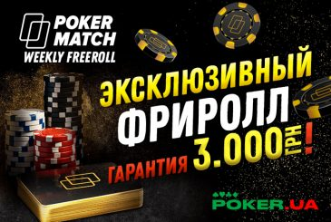 garantie3000 Pokermatch