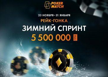 Дополнительные 2,200,000 гривен в рейк-гонке «Зимний спринт» и ежедневные новогодние миссии в PokerMatch