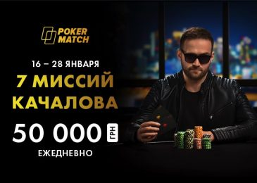 «Семерки Качалова» на PokerMatch: 50,000 гривен каждый день за простые задания