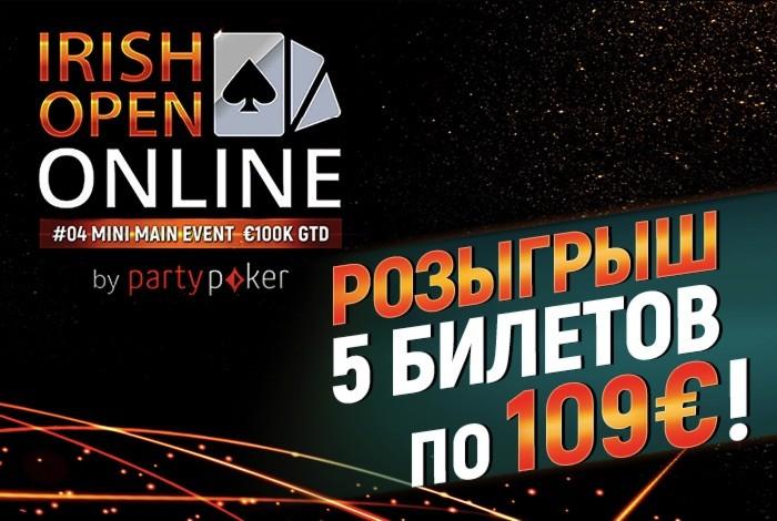 Розыгрыш билетов от Rakeback.ru