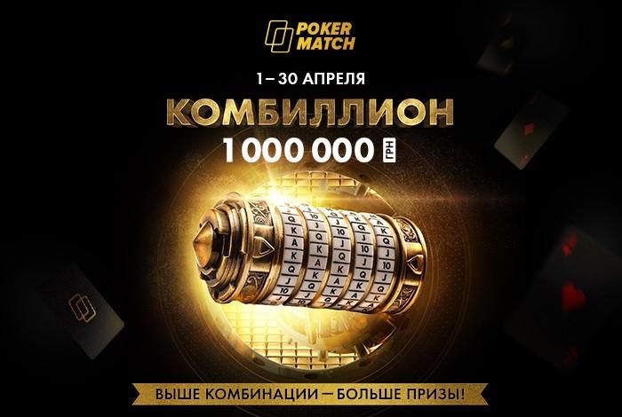 Акция Покерматч